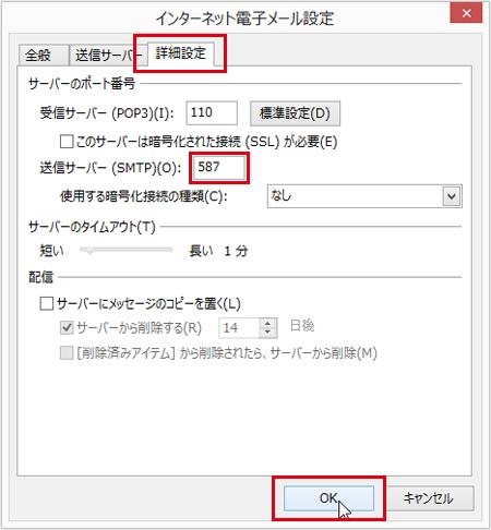 Outlook 2013 送信認証 手順6