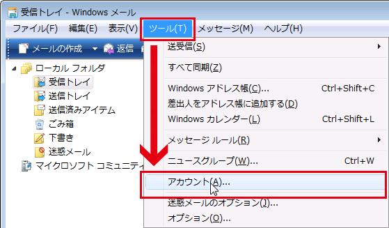 Windowsメール 送信認証 手順1