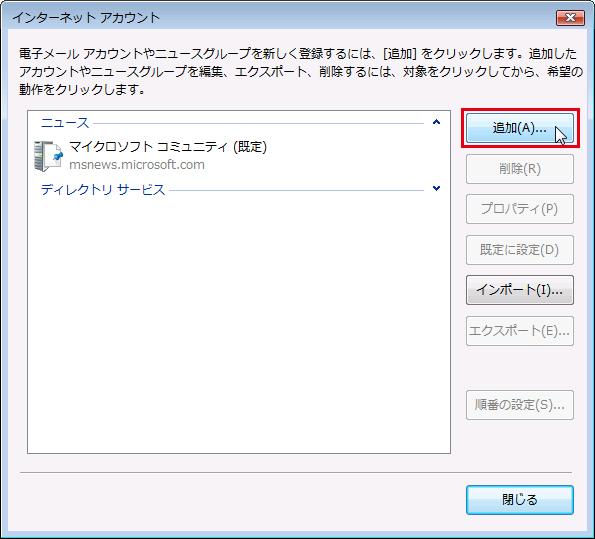 Windowsメール 設定手順2
