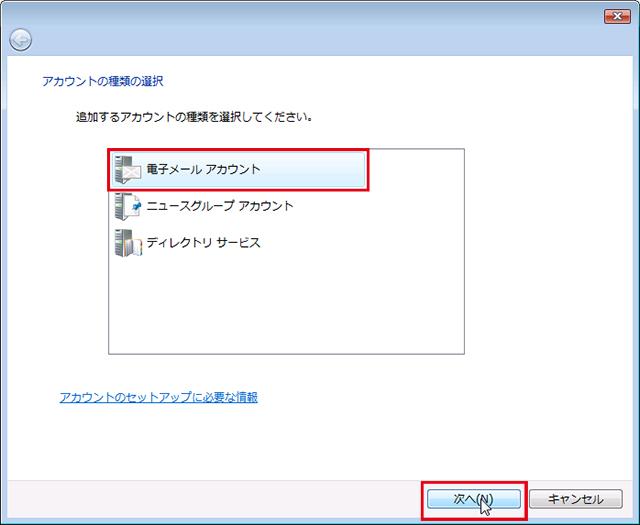 Windowsメール 設定手順3