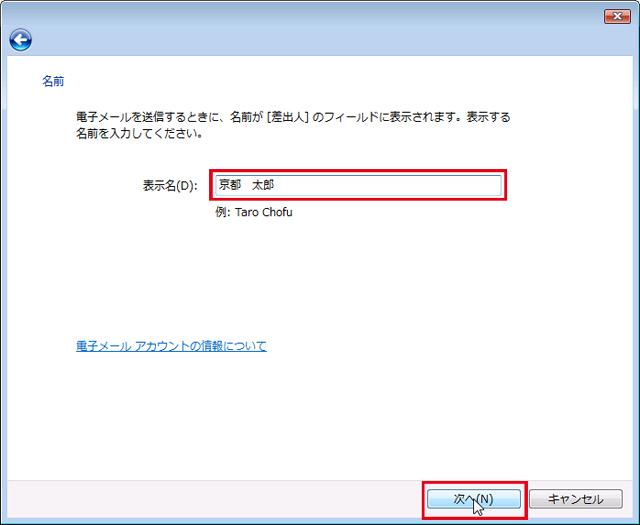Windowsメール 設定手順4