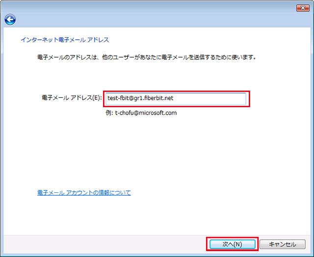 Windowsメール 設定手順5