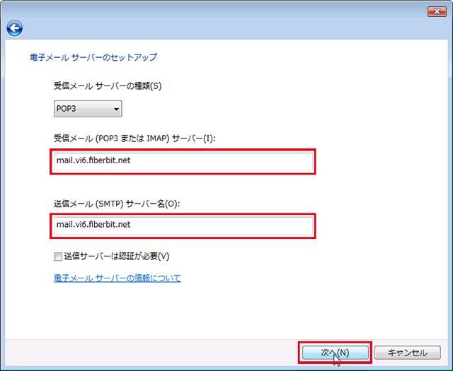 Windowsメール 設定手順6