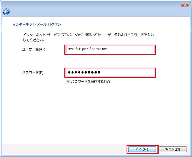 Windowsメール 設定手順7