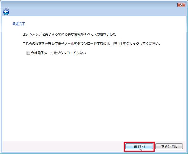 Windowsメール 設定手順8