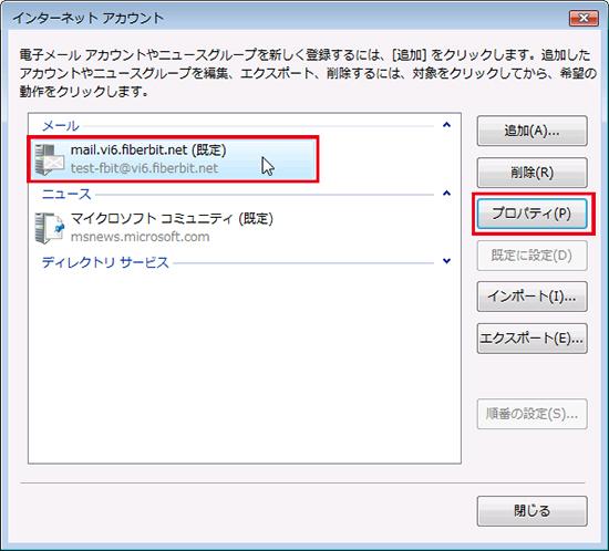 Windowsメール 設定手順9