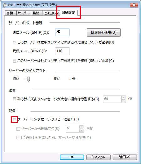 Windowsメール 設定手順10