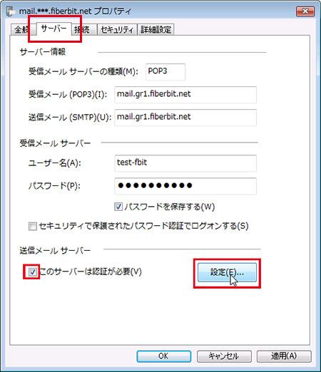 Windowsメール 送信認証 手順3