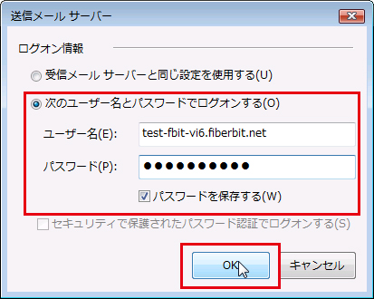 Windowsメール 設定手順 送信認証