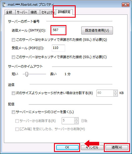 Windowsメール 送信認証 手順5