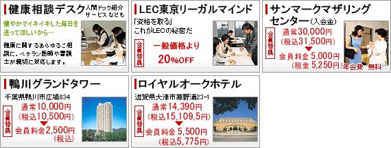 Benefit Station サービス