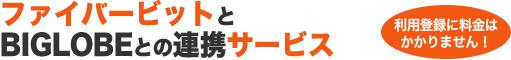 BIGLOBE サービスタイトル