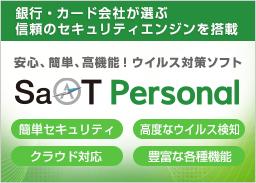 SaAT Personal